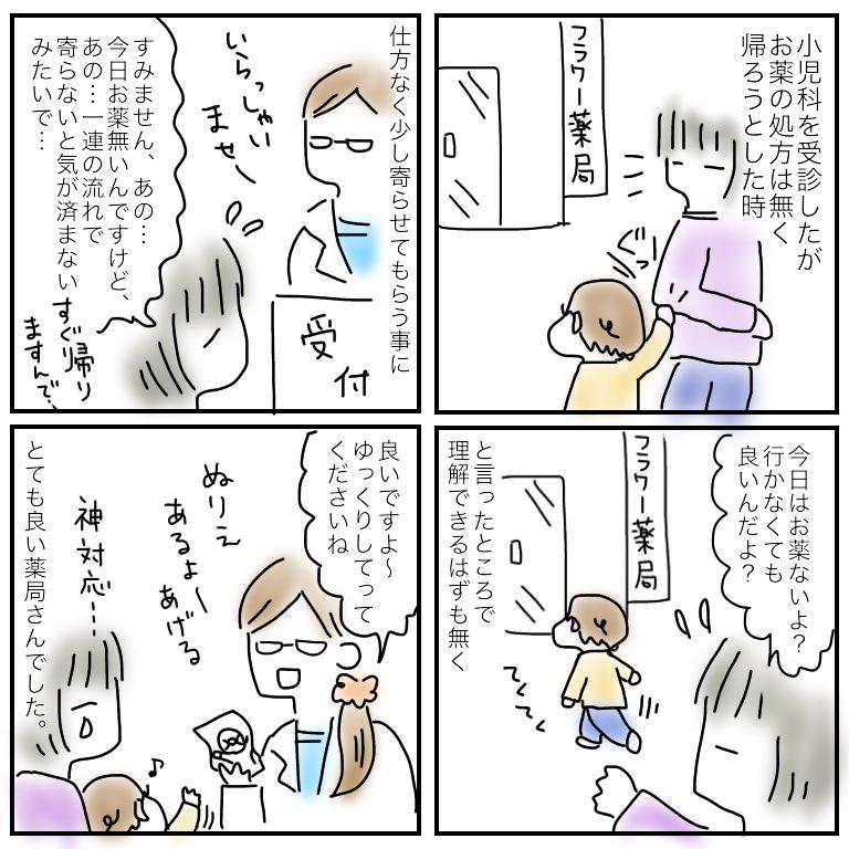 f:id:mishimasaiko:20181124164644j:plain