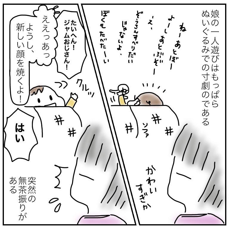f:id:mishimasaiko:20181212100513j:plain