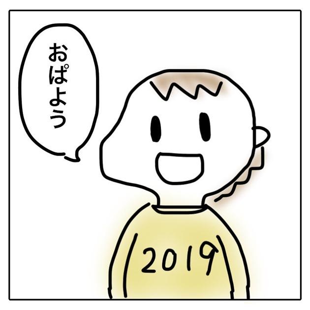 f:id:mishimasaiko:20190104111419j:plain