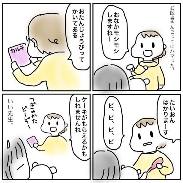 f:id:mishimasaiko:20190206133146j:plain