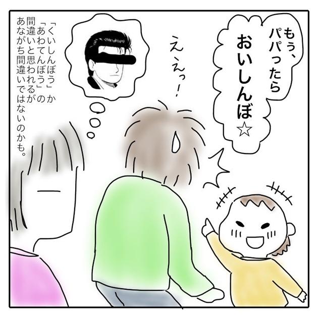 f:id:mishimasaiko:20190318142523j:plain