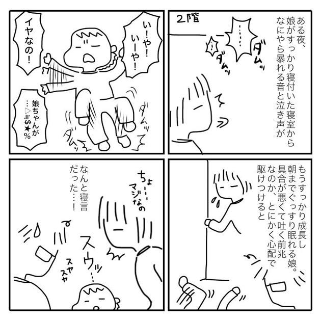 f:id:mishimasaiko:20190327094434j:plain