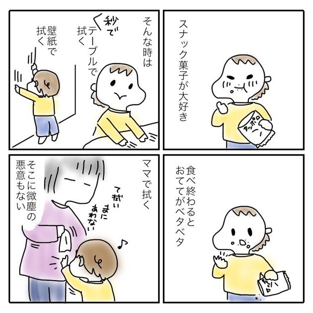 f:id:mishimasaiko:20190327094522j:plain