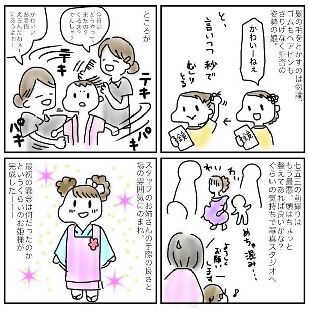 f:id:mishimasaiko:20190808153056j:plain