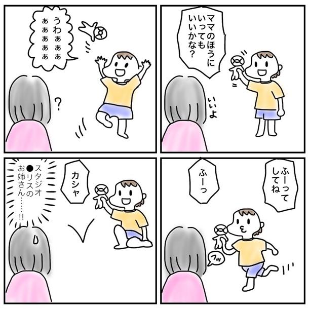f:id:mishimasaiko:20190808153314j:plain