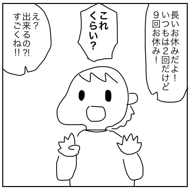 f:id:mishimasaiko:20200110095037j:plain