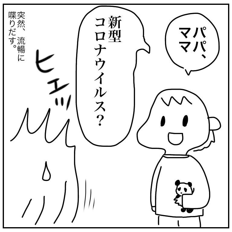 f:id:mishimasaiko:20200319152956j:plain