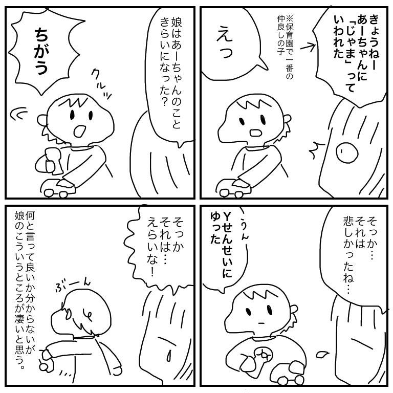 f:id:mishimasaiko:20200319153230j:plain