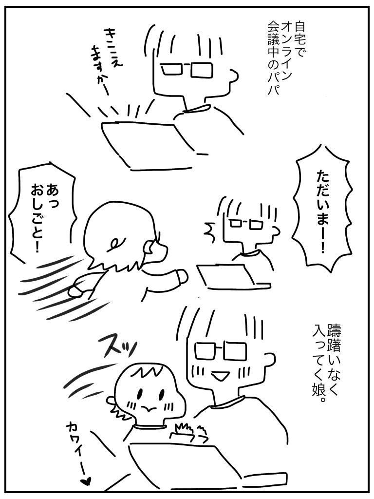 f:id:mishimasaiko:20200415161405j:plain