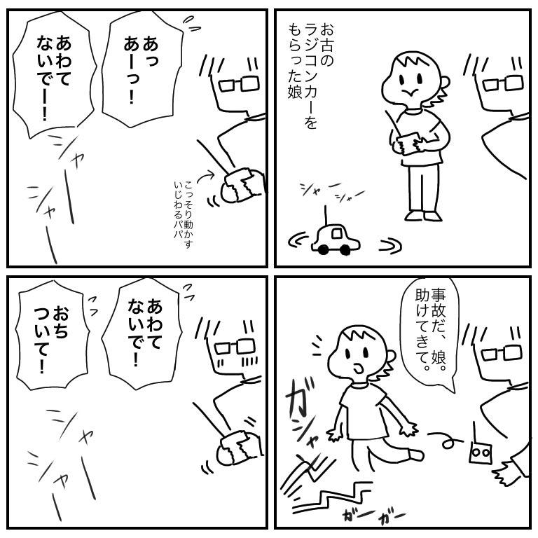 f:id:mishimasaiko:20200617105217j:plain