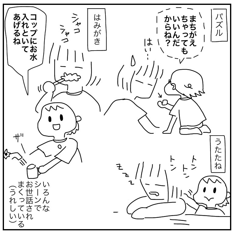 f:id:mishimasaiko:20200926134827j:plain