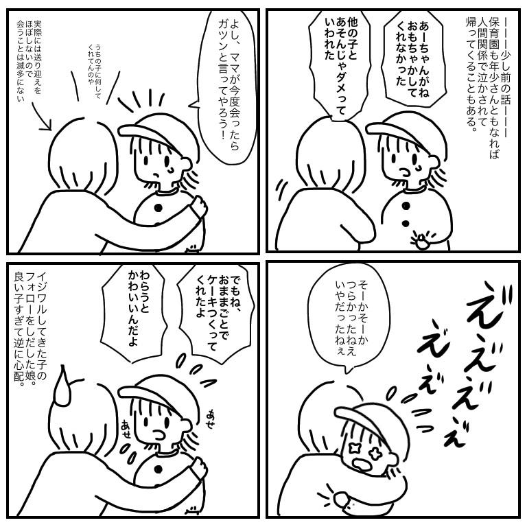 f:id:mishimasaiko:20210701135020j:plain