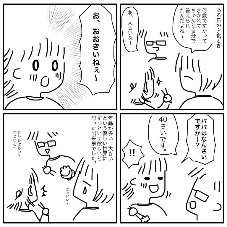 f:id:mishimasaiko:20210701135345j:plain