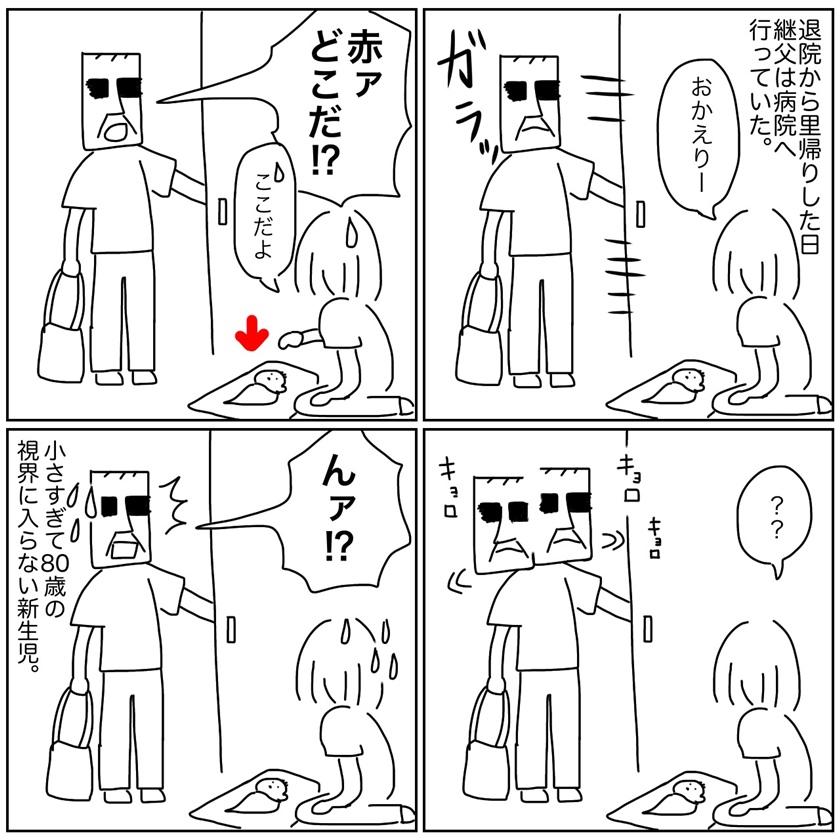 f:id:mishimasaiko:20210817164314j:plain
