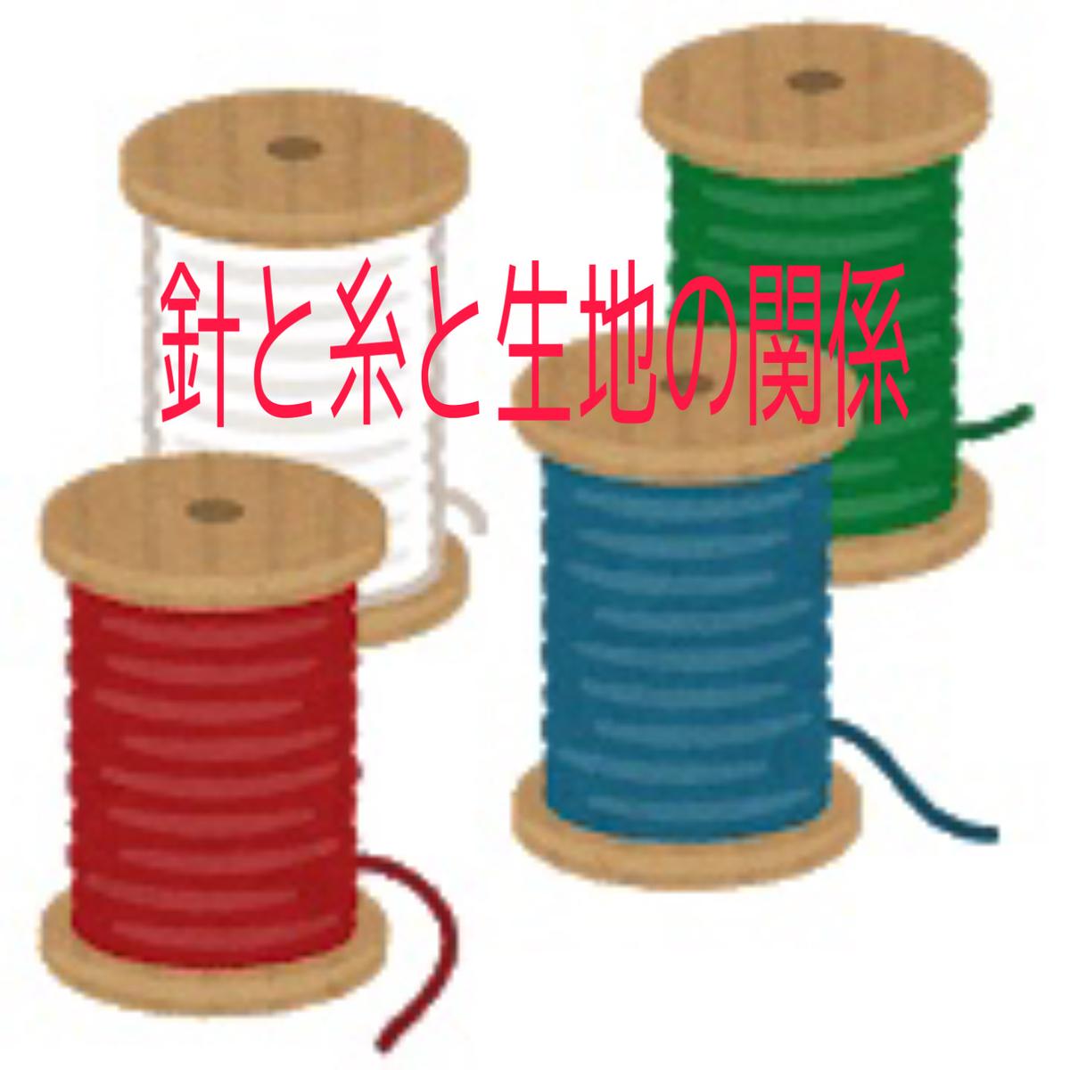 f:id:mishinhatomodachi:20210113124612j:plain