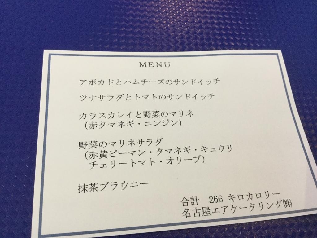 f:id:mishiyomayako:20170529193154j:plain