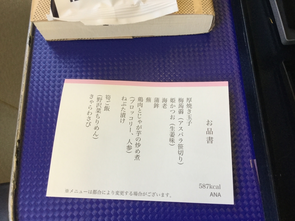 f:id:mishiyomayako:20170529221755j:plain