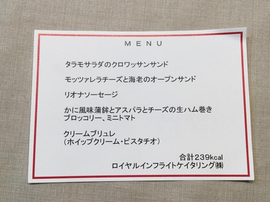 f:id:mishiyomayako:20170529224057j:plain