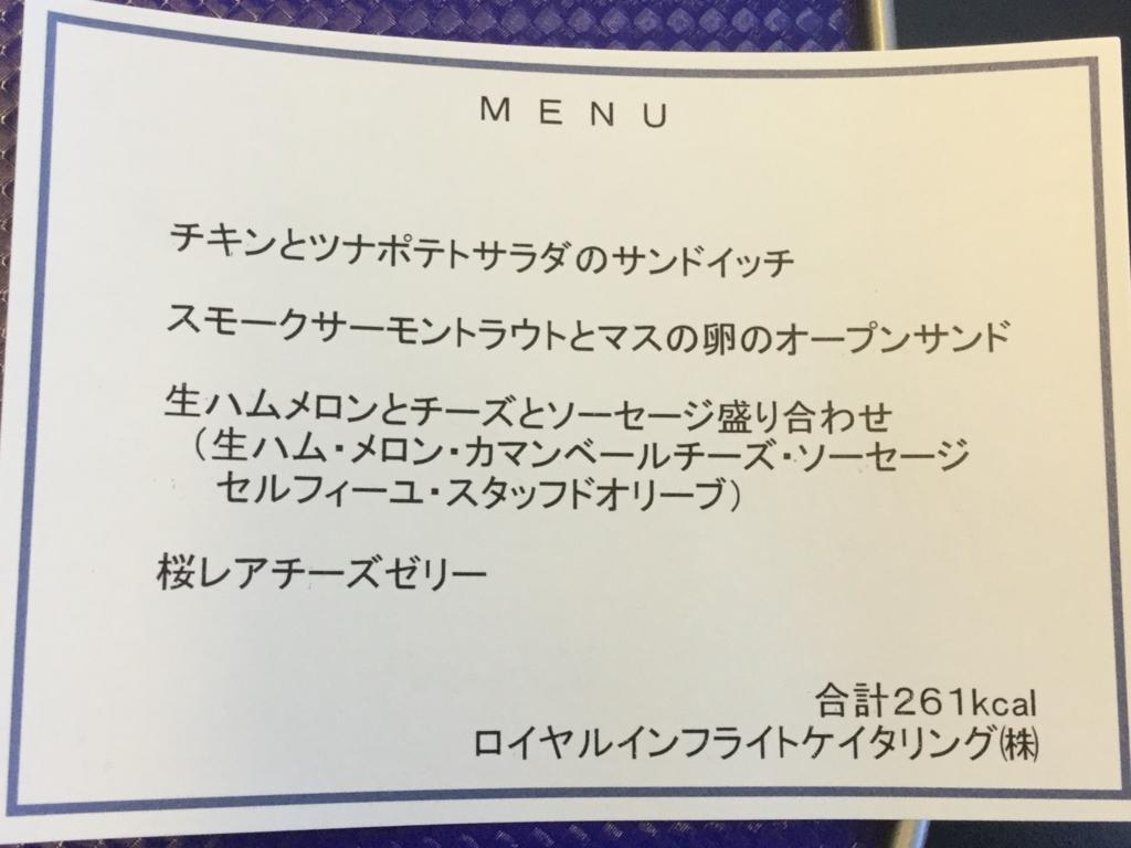 f:id:mishiyomayako:20170531214628j:plain