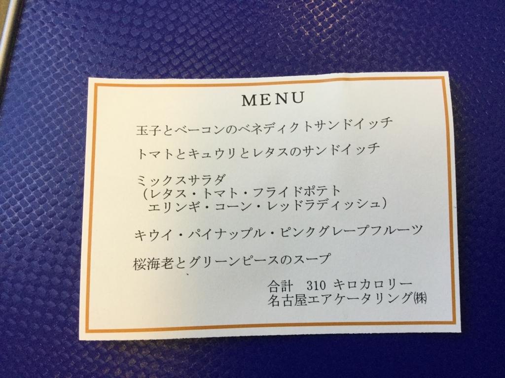 f:id:mishiyomayako:20170604221154j:plain