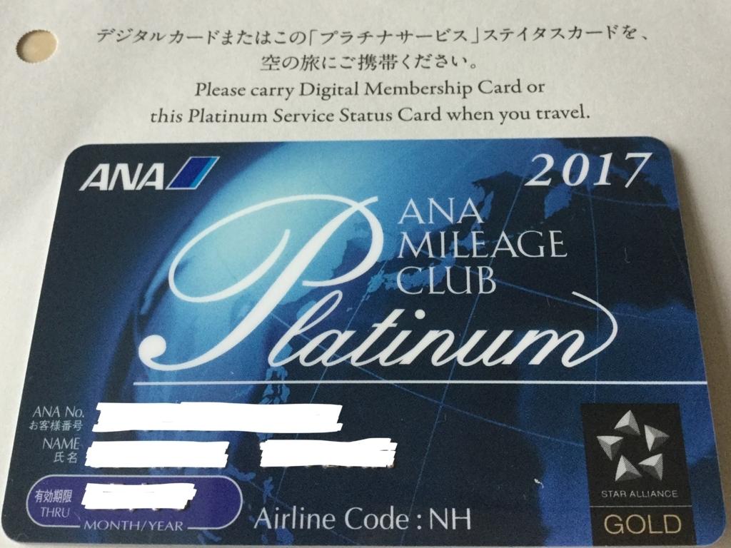 f:id:mishiyomayako:20170608232433j:plain