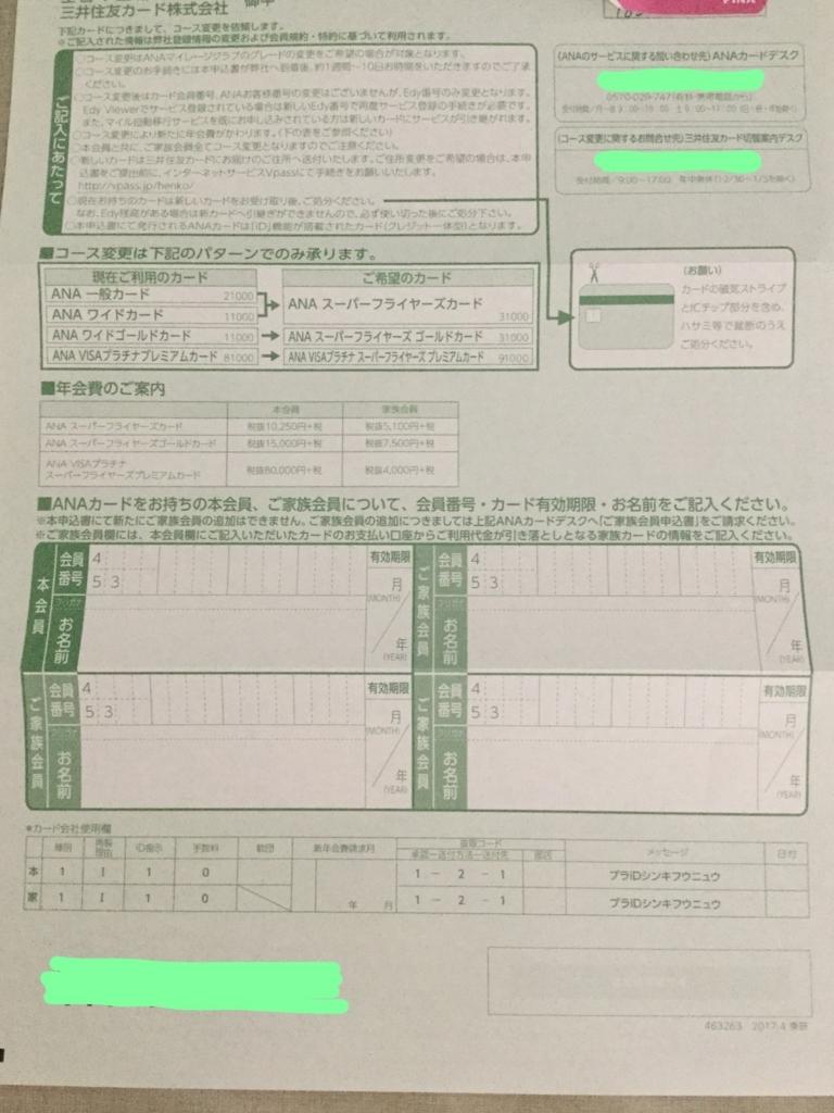 f:id:mishiyomayako:20170608232934j:plain
