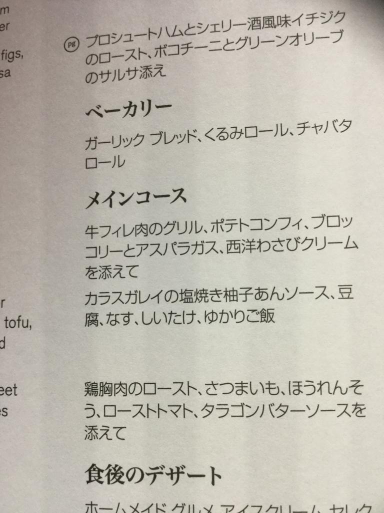 f:id:mishiyomayako:20170721230525j:plain