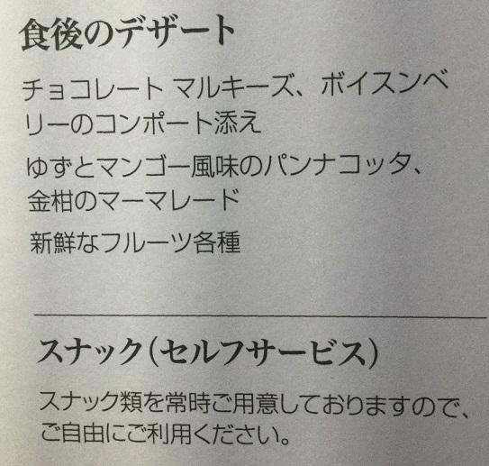 f:id:mishiyomayako:20170802203545j:plain