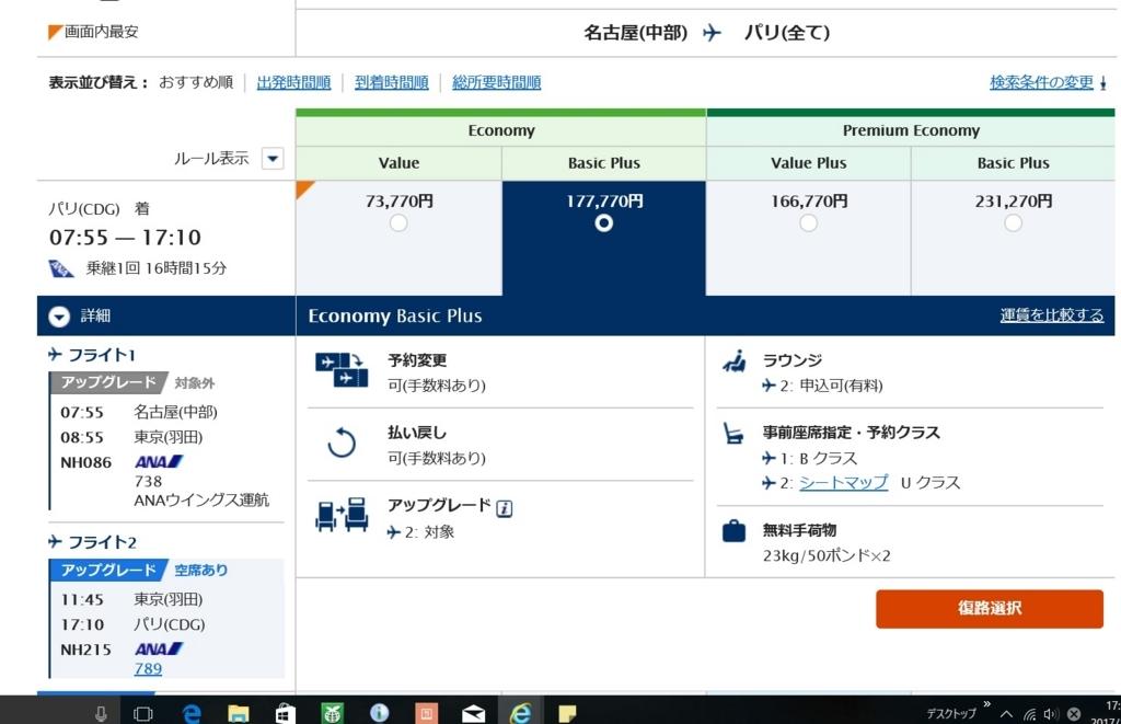 f:id:mishiyomayako:20171008180440j:plain