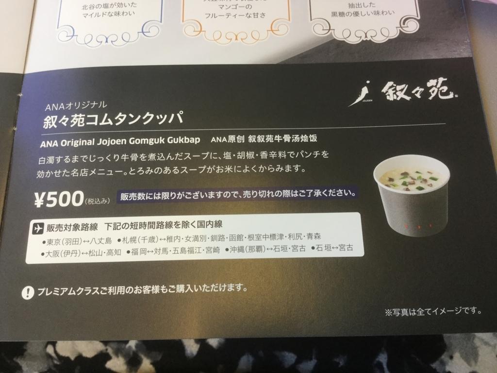 f:id:mishiyomayako:20171009211929j:plain