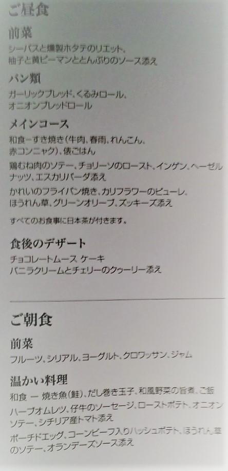 f:id:mishiyomayako:20171226204414j:plain