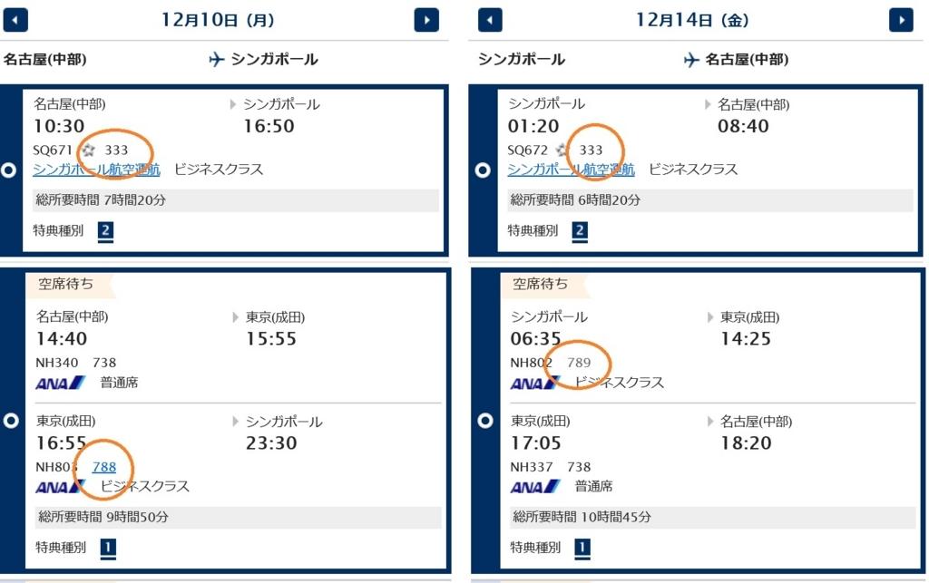 f:id:mishiyomayako:20180523002257j:plain
