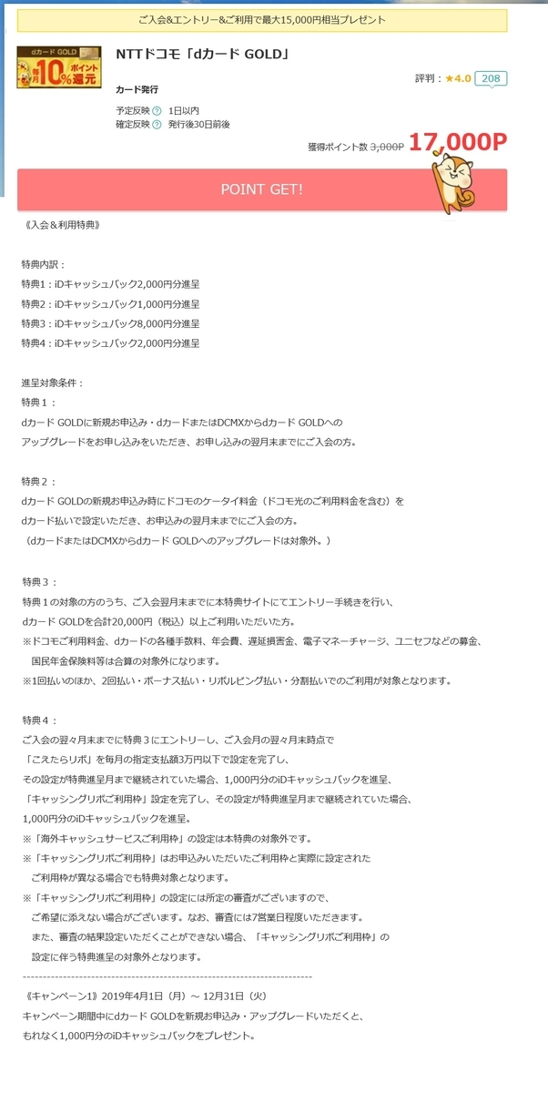 f:id:mishiyomayako:20190603130024j:plain