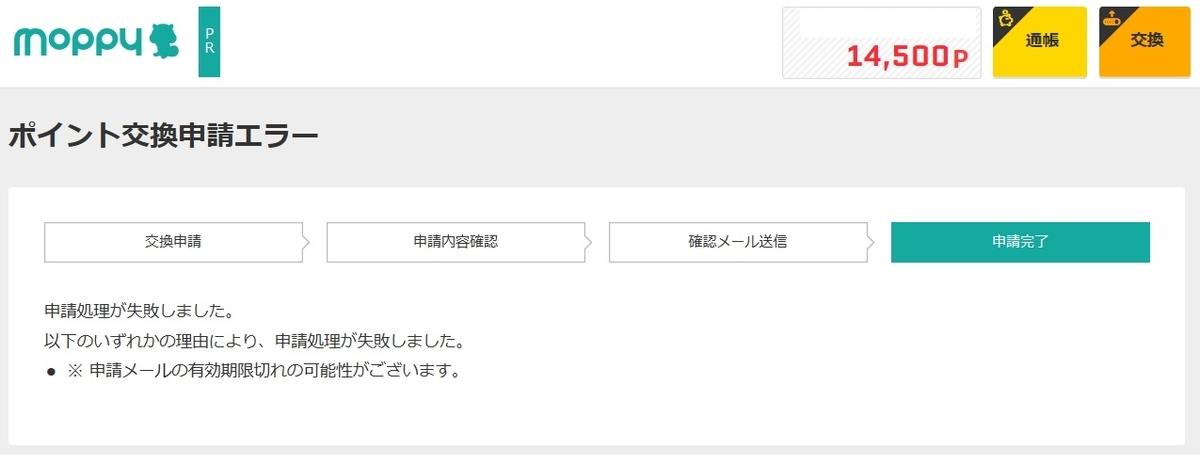 f:id:mishiyomayako:20190629234612j:plain