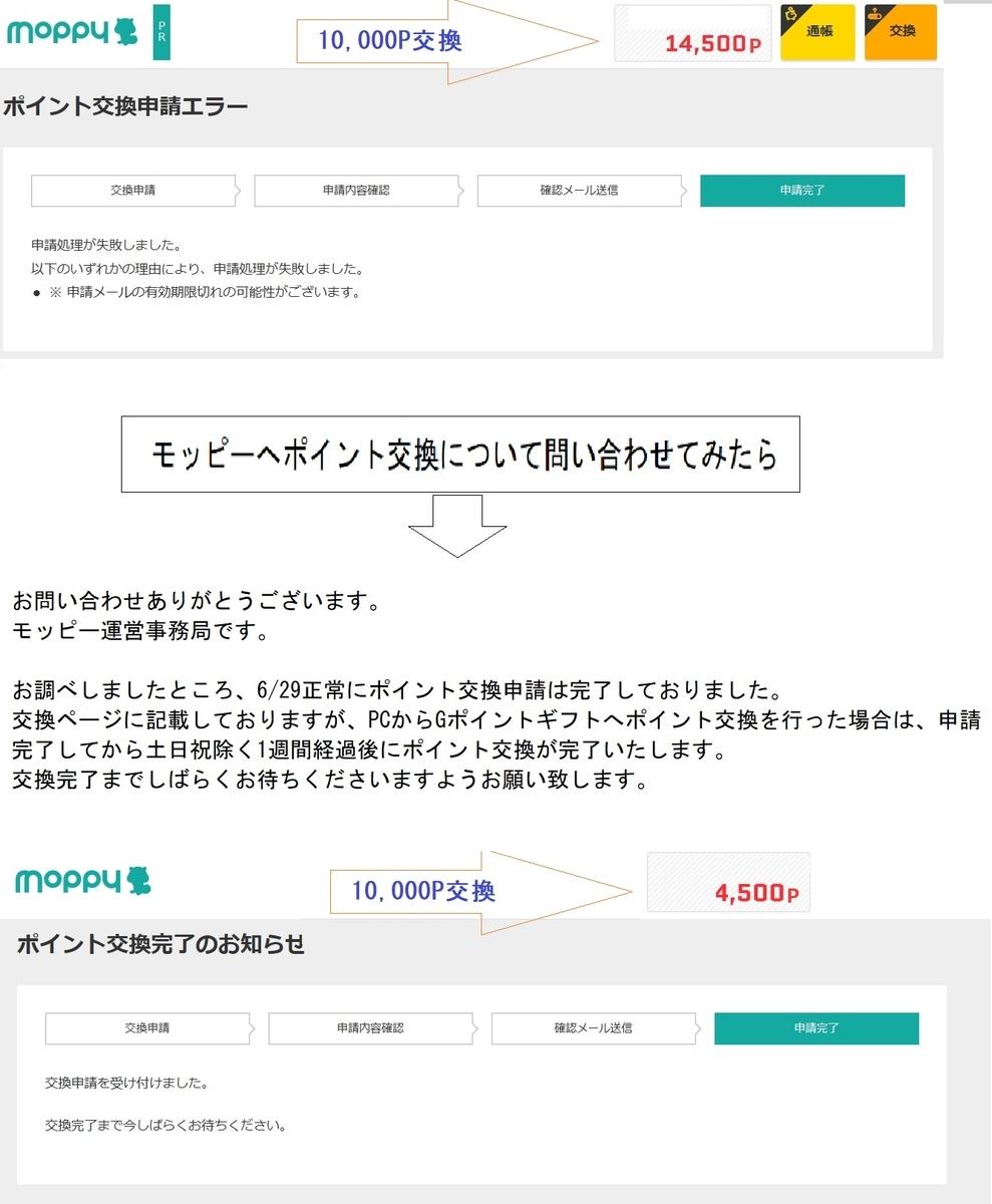 f:id:mishiyomayako:20190702212602j:plain