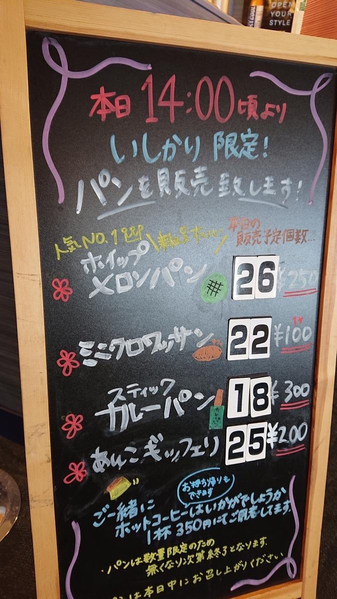 f:id:mishiyomayako:20190729125354j:plain