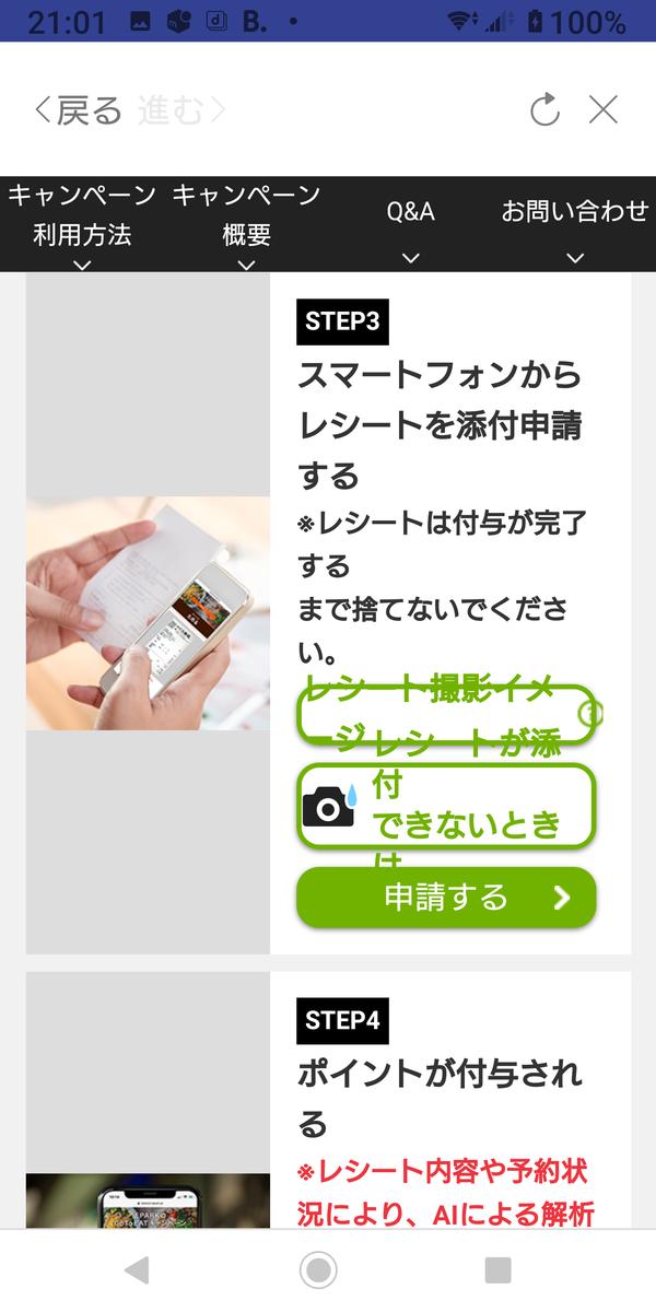 f:id:mishiyomayako:20201103213145p:plain