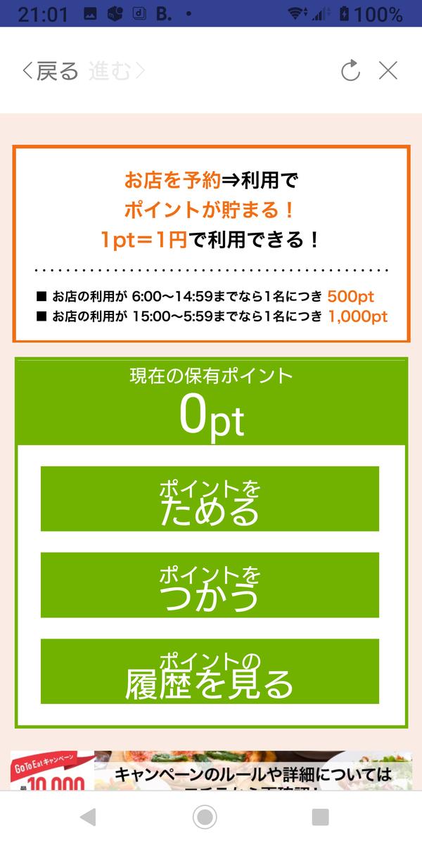 f:id:mishiyomayako:20201103213249p:plain