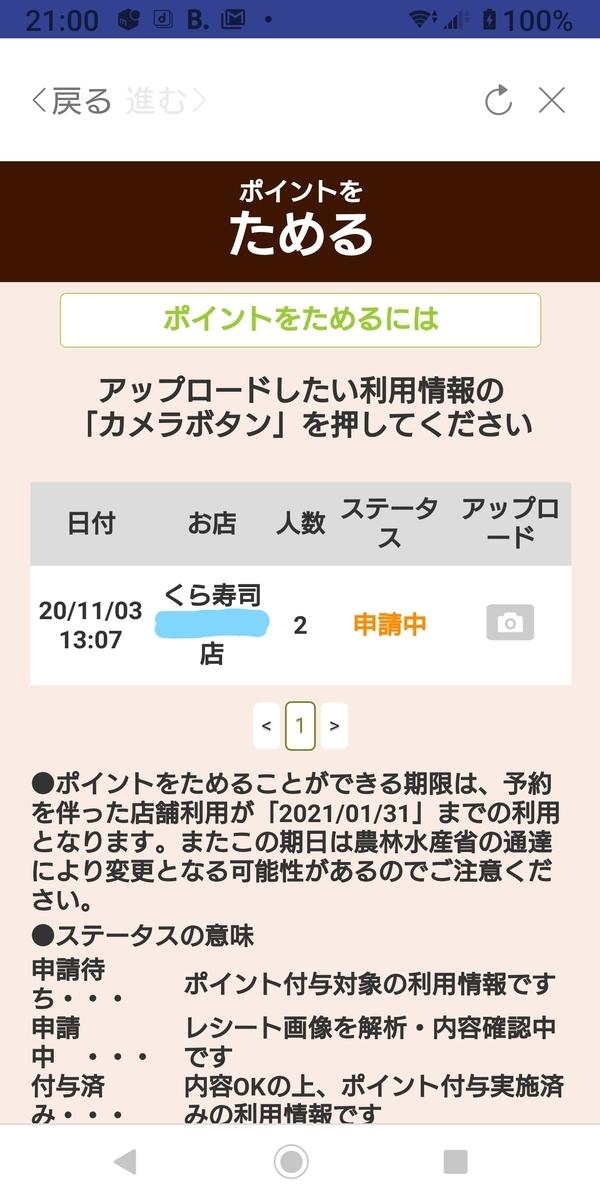 f:id:mishiyomayako:20201103213342j:plain