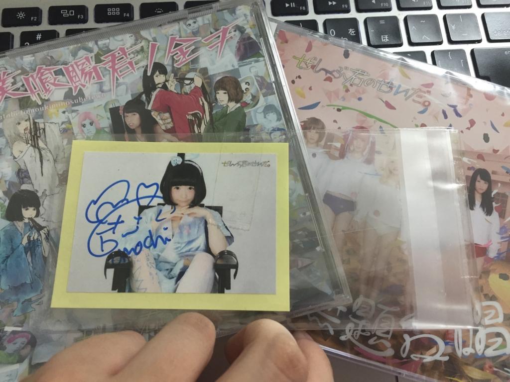f:id:misiu_teddy:20160715220810j:plain:h200