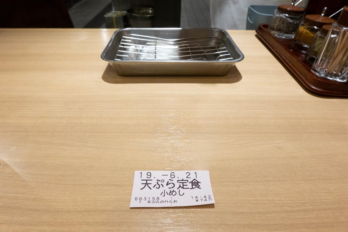 写真:福岡・天ぷらのひらお食券