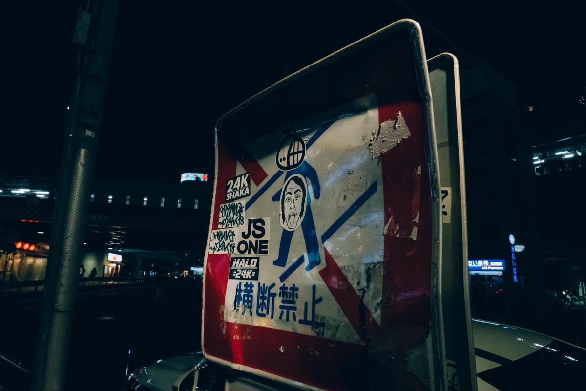 写真:五反田の道路標識
