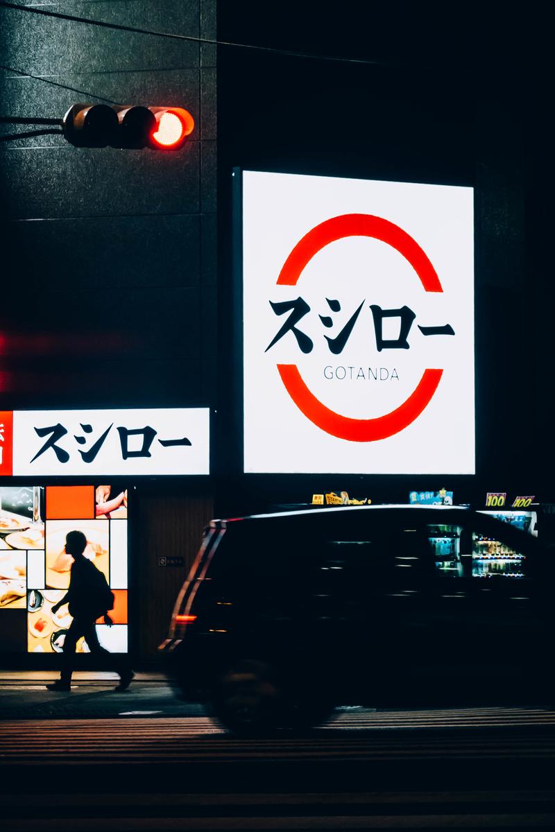 写真:五反田のスシロー