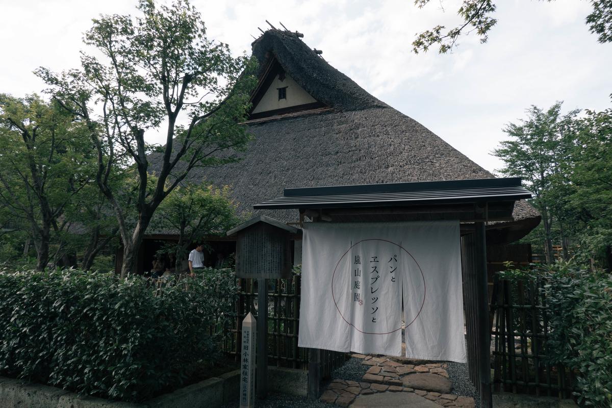 写真:嵐山のおしゃれなお店