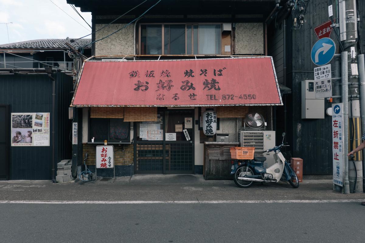 写真:嵐山の昔ながらのお好み焼き屋