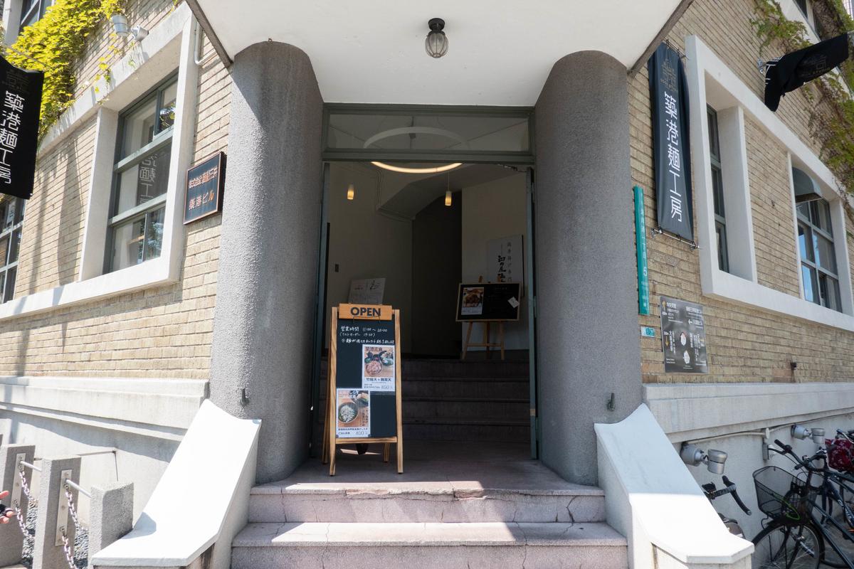 写真・築港麺工房 本店の入り口