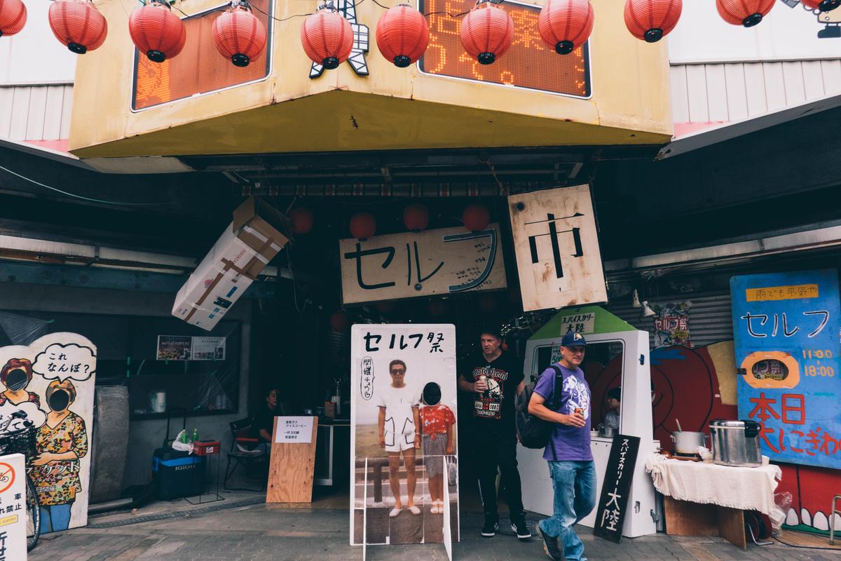 写真・新世界のセルフ祭入り口