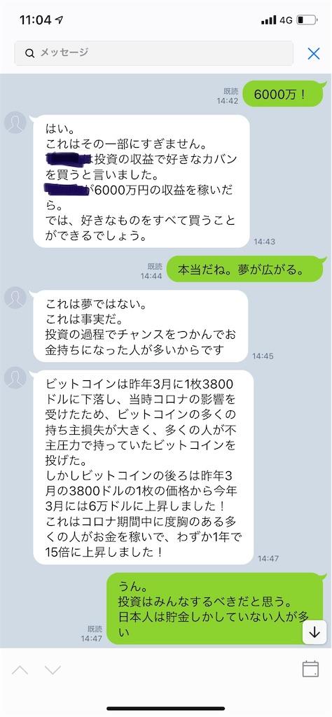f:id:miso_onna:20210625152326j:image