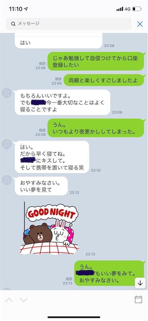 f:id:miso_onna:20210625155117j:image