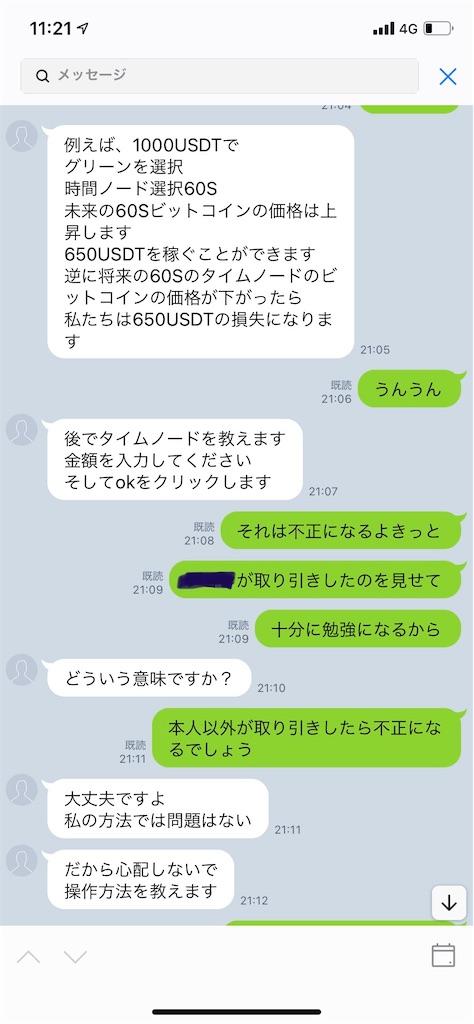 f:id:miso_onna:20210628184105j:image